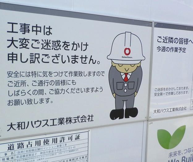 ぺこり~逗子市