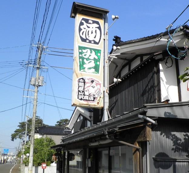 糀屋山沢商店