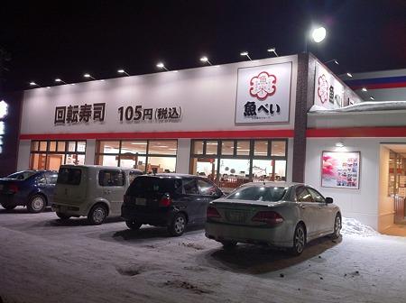 魚べい札幌栄通店 外観