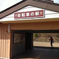 Photos: 20120430自転車の駅