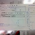 Photos: 深川センチュリーラン払込票
