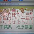 Photos: 福島に贈る柚子のラベル