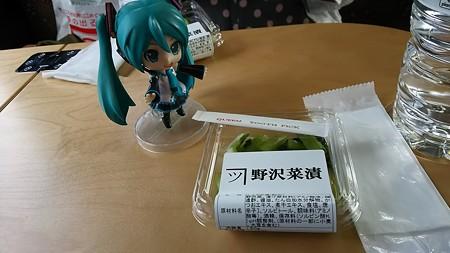 ミク:「わぁー、野沢菜漬けのサービスです♪」