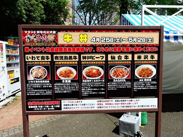 新宿中央公園全国牛肉祭り