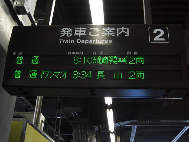 豊橋駅2番線