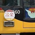 Photos: 2012_0415_110826T