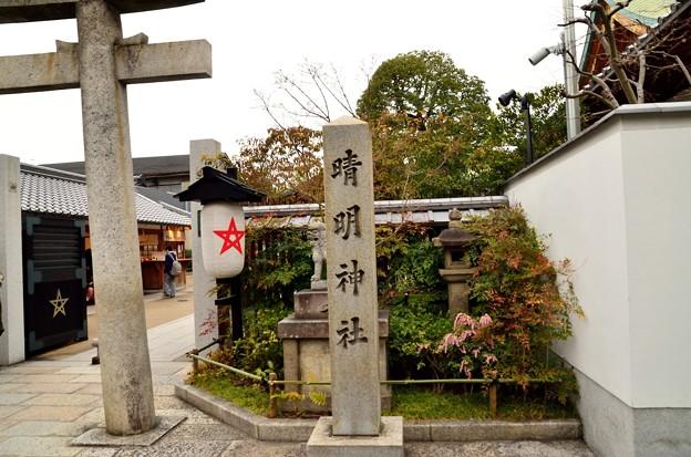 2015_0315_135324_晴明神社