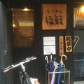 Photos: 福籠
