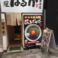 写真: 麺屋はるか