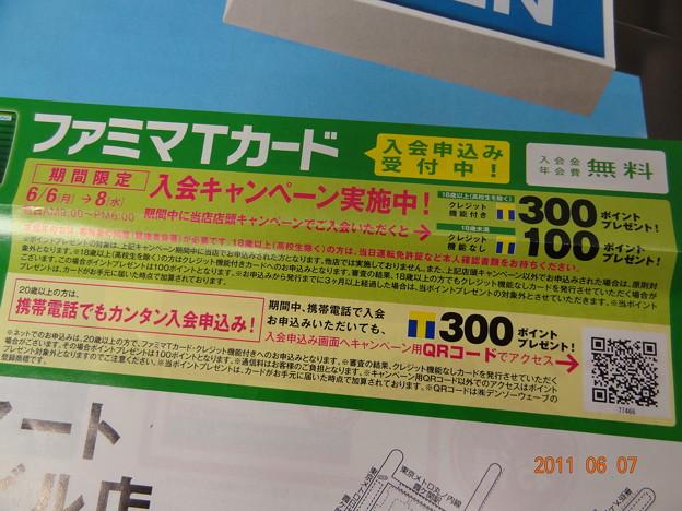 Photos: ファミリーマートTカード