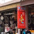 Photos: 自転車屋さん