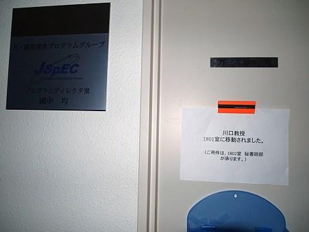 旧はやぶさPM川口先生のお部屋→現PD國中先生のお部屋
