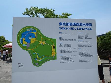 葛西臨海水族園 案内図