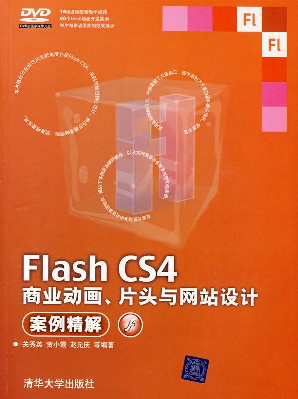《Flash CS4商业动画、片头与网站设计案例精解》随书光盘