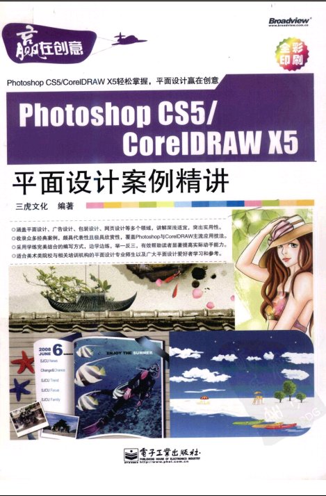 Photoshop CS5/CorelDRAW X5平面设计案例精讲