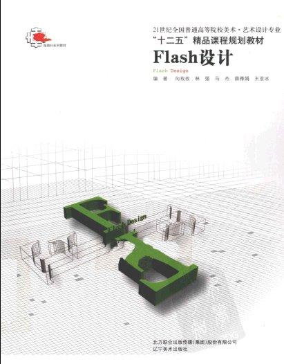 Flash设计