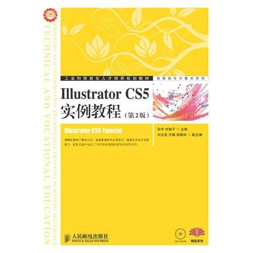 ILLUSTRATOR CS5实例教程