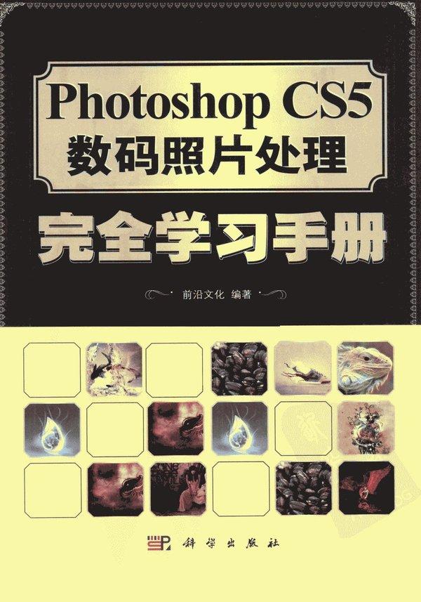 Photoshop CS5数码照片处理完全学习手册