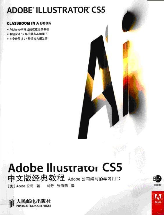 Adobe Illustrator CS5中文版经典教程