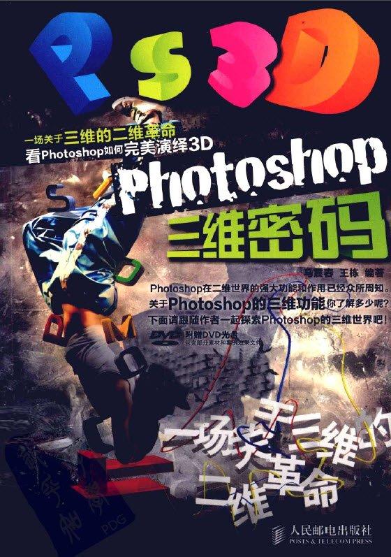 Photoshop三维密码
