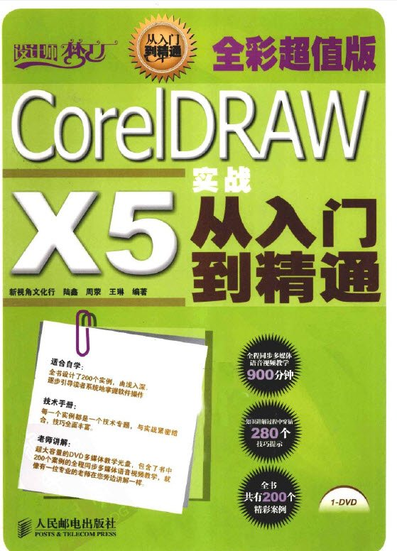 CorelDRAW X5实战从入门到精通