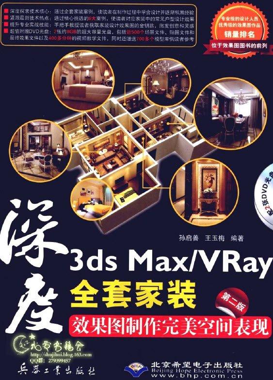 深度:3ds Max\VRay全套家装效果图制作完美空间表现