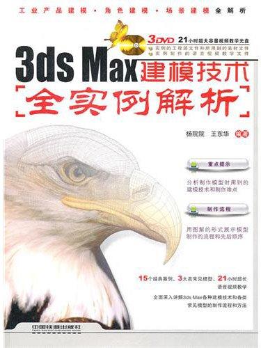 3DS MAX建模技术全实例解析