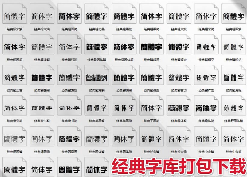 加刘景长个人收藏字体库合集