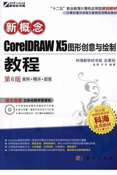 新概念CORELDRAW X5图形创意与绘制教程