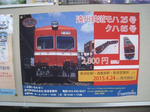 鉄道コレクション 遠州鉄道モハ25号・クハ85号