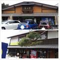Photos: 庵古堂さん