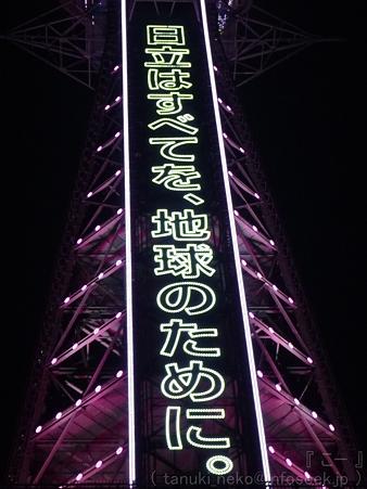 120305-通天閣 (3)