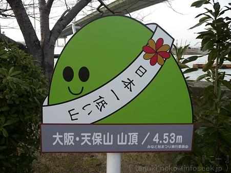 120306-天保山 (8)