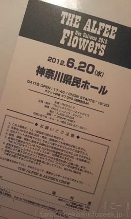 20120620-THEALFEE@カナケン (5)