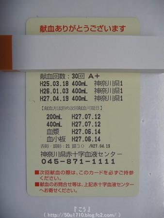 150419-けんけつ (1)
