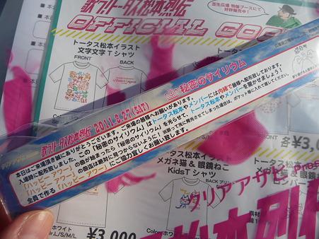 110827 トタ播磨(22)