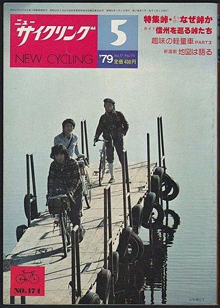 ニューサイクリング 1979年5月号 No.174 拡大
