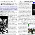 Photos: 第94回モノコン作品紹介席(1/2)
