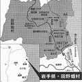 「三閉伊一揆」知ってますか 地図