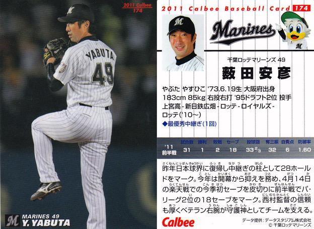 Photos: プロ野球チップス2011No.174薮田安彦(千葉ロッテマリーンズ)