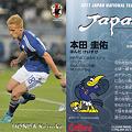 Photos: 日本代表チップス2011No.022本田圭佑(CSKAモスクワ)