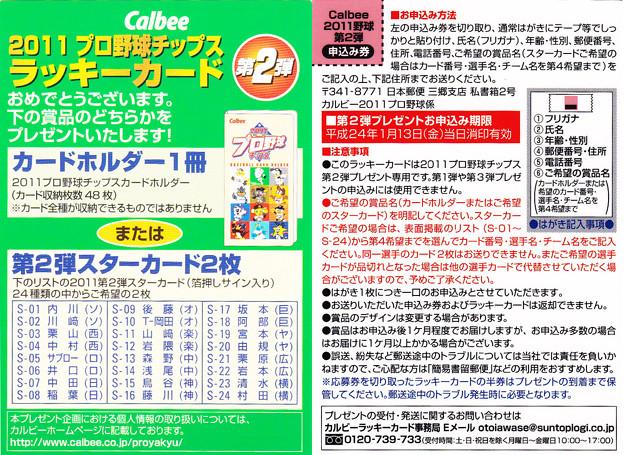 プロ野球チップス2011ラッキーカード第2弾