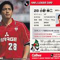 写真: Jリーグチップス1998No.117小野伸二(浦和レッズ)