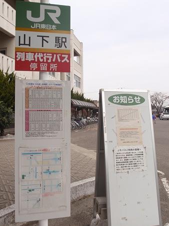 JR常磐線 列車代行バス 山下駅