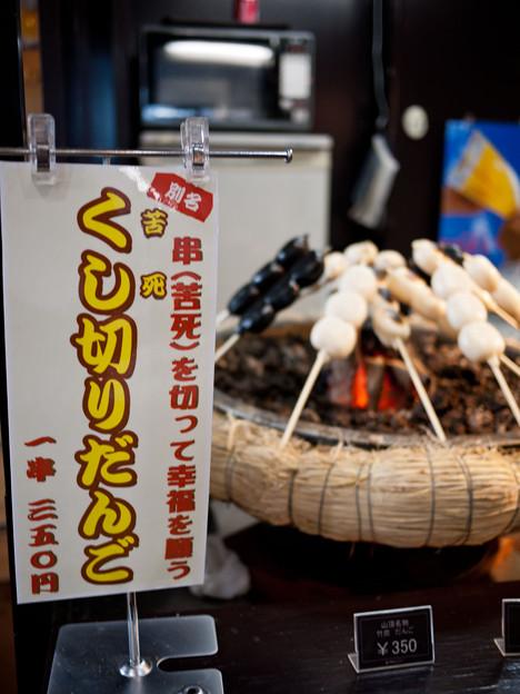 Photos: みのぶだんご