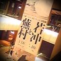 Photos: 生誕三百年 同い年の天才絵師 - 若冲と蕪村 @サントリー美術館