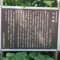 Photos: 日本橋の説明