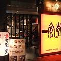 博多 一風堂 広島袋町店