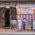 Photos: てっぱん食堂