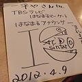 皆藤慎太郎さんサイン色紙